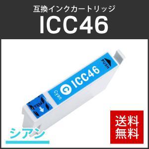 エプソン対応互換インクカートリッジ ICC46 シアン 残量表示機能あり!