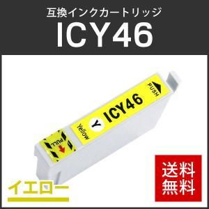 エプソン対応互換インクカートリッジ ICY46 イエロー 残量表示機能あり!