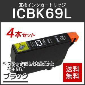 エプソン対応 互換インクカートリッジ ICBK69/ICBK69L ブラック 【4本セット】 ICチ...