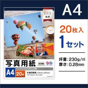 フォトペーパー A4 光沢 230g 厚口 【20枚入】インクジェットプリンタ用|runner