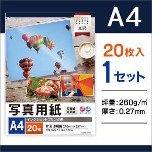フォトペーパー A4 光沢 260g 超厚口 【20枚入】インクジェットプリンタ用|runner