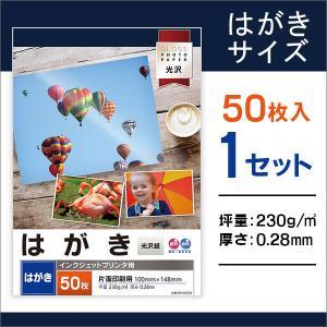 光沢はがきサイズ 230g 【50枚入】インクジェットプリンタ用|runner