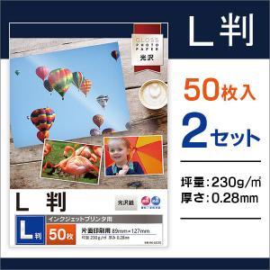 L判光沢写真用紙 230g 【50枚入×2セット】インクジェットプリンタ用光沢写真用紙