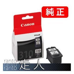 CANON キャノン 純正品 BC-310 ブラック 2個セット 純正インク