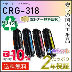 CRG-318(CRG318) キャノン用 リサイクル カートリッジ318 4色セット 即納タイプ|runner