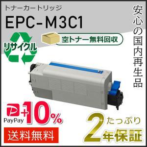 EPC-M3C1(EPCM3C1)  リサイクル EPトナーカートリッジ  即納タイプ|runner
