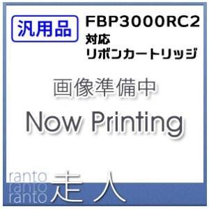 エプソン FBP3000RC2対応 リボンカートリッジ 6本セット 【汎用】|runner