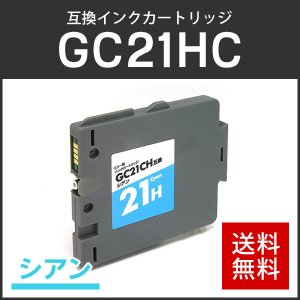 リコー対応互換 GXインクカートリッジ GC21CH シアン Lサイズ 残量表示機能あり!|runner