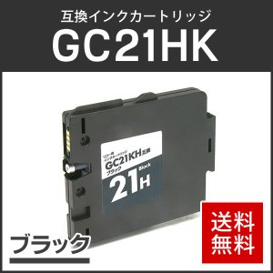 リコー対応互換 GXインクカートリッジ GC21KH ブラック Lサイズ 残量表示機能あり!|runner