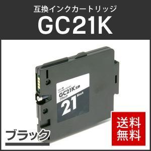 リコー対応互換 GXインクカートリッジ GC21K ブラック Mサイズ 残量表示機能あり!|runner