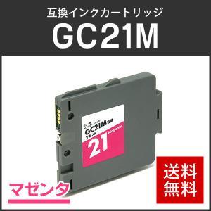 リコー対応互換 GXインクカートリッジ GC21M マゼンタ Mサイズ 残量表示機能あり!|runner