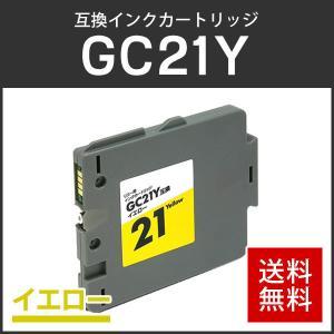 リコー対応互換 GXインクカートリッジ GC21Y イエロー Mサイズ 残量表示機能あり!|runner