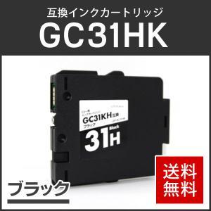 リコー対応互換 GXインクカートリッジ GC31KH ブラック Lサイズ 残量表示機能あり!|runner