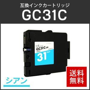 リコー対応互換 GXインクカートリッジ GC31C シアン Mサイズ 残量表示機能あり!|runner