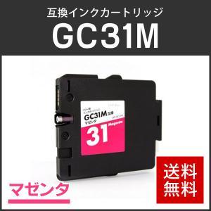 リコー対応互換 GXインクカートリッジ GC31M マゼンタ Mサイズ 残量表示機能あり!|runner