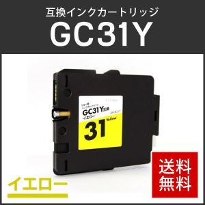 リコー対応互換 GXインクカートリッジ GC31Y イエロー Mサイズ 残量表示機能あり!|runner
