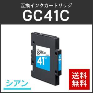 リコー対応互換 SGインクカートリッジ GC41C シアン Mサイズ 残量表示機能あり!|runner