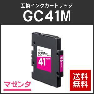リコー対応互換 SGインクカートリッジ GC41M マゼンタ Mサイズ 残量表示機能あり!|runner