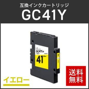 リコー対応互換 SGインクカートリッジ GC41Y イエロー Mサイズ 残量表示機能あり!|runner
