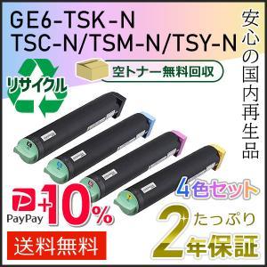 GE6-TSK-N/GE6-TSC-N/GE6-TSM-N/GE6-TSY-N(GE6TS) カシオ用 リサイクル 一般トナーセット 4色セット 即納タイプ|runner