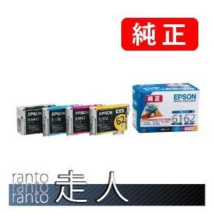 エプソン IC4CL6162 4色セット 純正インク|runner