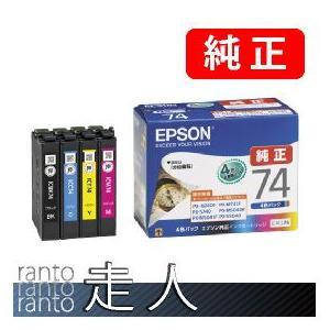 エプソン IC4CL74 4色セット 純正インク|runner