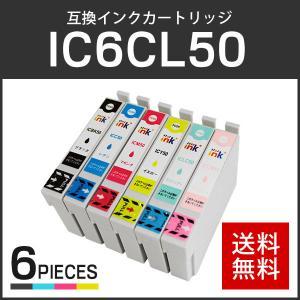 エプソン対応互換インクカートリッジ IC6CL50 【6色セ...