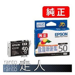 エプソン ICBK50 ブラック 3個セット 純正インク|runner