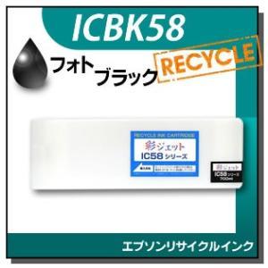 リサイクルインクカートリッジ フォトブラック ICBK58|runner