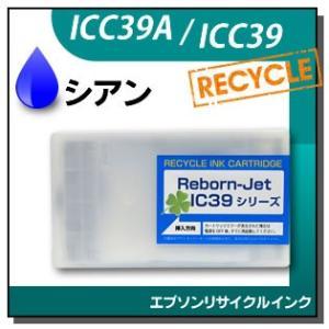 リサイクルインクカートリッジ シアン ICC39A / ICC39|runner