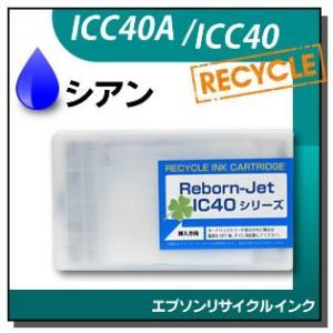 リサイクルインクカートリッジ シアン ICC40A / ICC40|runner