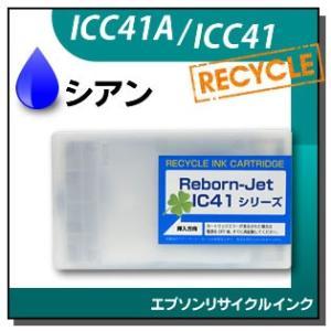 リサイクルインクカートリッジ シアン ICC41A / ICC41|runner