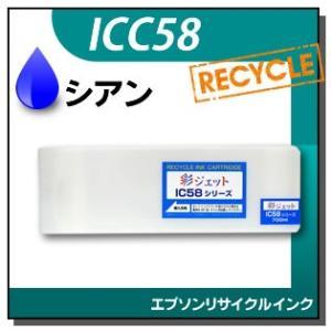 リサイクルインクカートリッジ シアン ICC58|runner