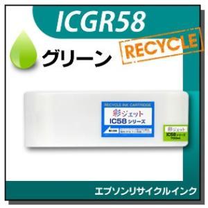 リサイクルインクカートリッジ グリーン ICGR58|runner
