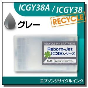リサイクルインクカートリッジ グレー ICGY38A / ICGY38|runner