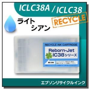 リサイクルインクカートリッジ ライトシアン ICLC38A / ICLC38|runner