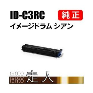 OKI 純正品 ID-C3RC イメージドラム シアン