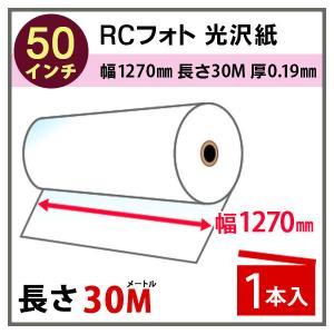 【ポイント10倍】インクジェットロール紙 RCフォト光沢紙 幅1270mm(50インチ)×長さ30m 厚0.19mm 1本入|runner