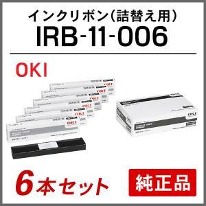 オキ IRB-11-006 インクリボン(詰替え用) 6本セット 【純正】|runner
