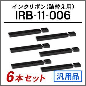 オキ IRB-11-006対応 インクリボン(詰替え用) 6本セット【汎用】|runner