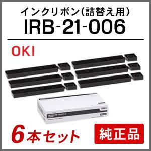 オキ IRB-21-006 インクリボン(詰替え用) 6本セット 【純正】|runner