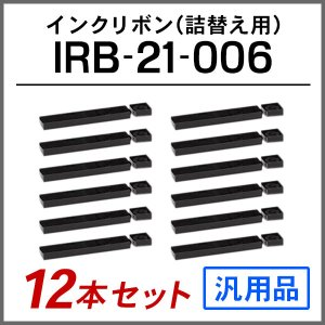 オキ IRB-21-006対応 インクリボン(詰替え用) 12本セット【汎用】|runner