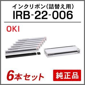 オキ IRB-22-006 インクリボン(詰替え用) 6本セット 【純正】|runner