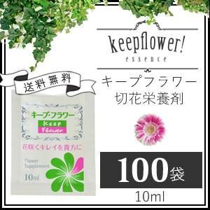 切花栄養剤/切花延命剤/フラワーサプリメント ...の関連商品7