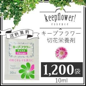切花栄養剤/切花延命剤/フラワーサプリメント ...の関連商品9