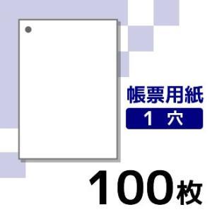 プリンター用帳票用紙  KN0100 A4 白紙1面1穴  1000枚入り|runner