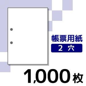 プリンター用帳票用紙  KN0200 A4 白紙1面2穴  1000枚入り|runner