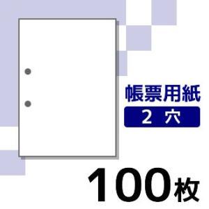 プリンター用帳票用紙  KN0200 A4 白紙1面2穴  100枚入り|runner
