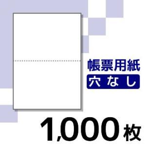 プリンター用帳票用紙  KN2000 A4 白紙2面穴無  1000枚入り|runner