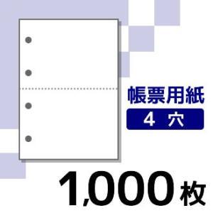 プリンター用帳票用紙  KN2400 A4 白紙2面4穴  1000枚入り|runner